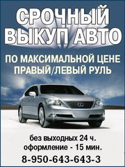 выкуп авто по максимальной цене