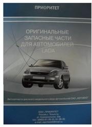 запчасти ВАЗ в Екатеринбург из Тольятти по доступным ценам