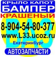 Бампер передний ВАЗ 2110-11-12 бампер задний ВАЗ 2113-14-15
