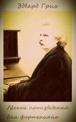 Эдвард Григ Лёгкие произведения для фортепиано