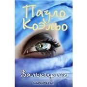 Книги П. Коэльо