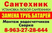 Сантехнические работы, : услуги сантехника