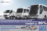 Запчасти для автобусов Киа,  Хендэ,  Богдан,  Исузу