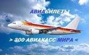 Авиабилеты,  Ж/Д билеты,  отели по всему миру с 300 сайтов агентств мира