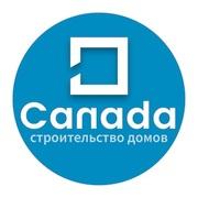 Строительная компания Канада – строительство загородных домов