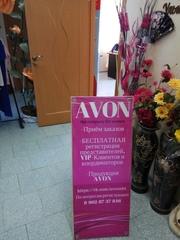 Дарю возможность приобретать  Avon с огромными скидками и получать под